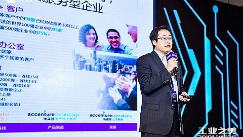 工业之美·2019创新论坛丨埃森哲(中国)江崇龙:拥抱革新思维,深化数字转型