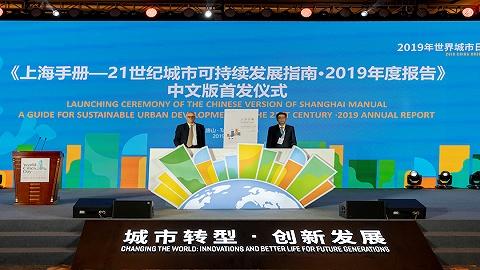 2019年世界城市日发布《上海手册》,聚焦城市创新