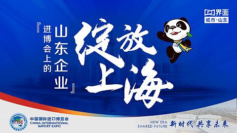 绽放上海:进博会上的山东企业