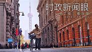 """""""一字之差""""的深意,上海考察后看得更清"""