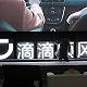 快看|滴滴顺风车将于11月下旬起陆续在哈尔滨、北京等7城上线试运营