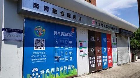 上海初步形成生活垃圾回收体系,每日可回收物分类量近6千吨