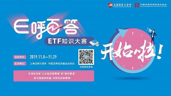 天悦娱乐:中国ETF成立十五周年之际,上交所启动首届ETF知识大赛图2