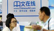 二股东获雄安基金入股增资,三季报巨亏的中文在线冲上涨停