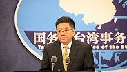 国台办证实:3名台湾居民在大陆被审查,涉嫌危害国家安全