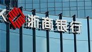 浙商银行正式启动申购,主承销商中信证券罕见发短信提醒机构打新