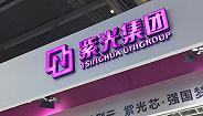 尔必达社长坂本幸雄复出,担任紫光集团高级副总裁兼日本分公司CEO