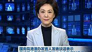 [视频]国务院港澳办发言人发表谈话表示:习近平主席巴西讲话发出中央政府对香港止暴制乱工作的最强音,将坚决贯彻落实