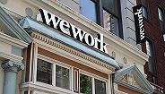 为应对巨幅亏损,WeWork裁员人数或超4000人