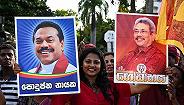 """斯里兰卡大选后变天,""""政治强人家族""""重回权力巅峰"""