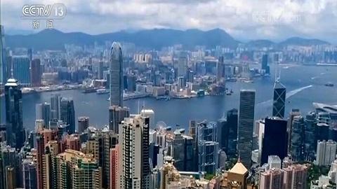 [视频]多国前政要支持中国立场 呼吁香港止暴制乱