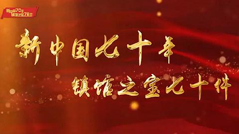 新中国70年,镇馆之宝70件|(十)去抗联打鬼子之前,杨靖宇曾被捕历险