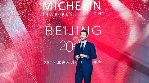 《北京米其林指南》发布,我们和米其林指南国际总监聊了这7个问题