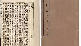 """众声喧哗:民国初年的""""清史热"""""""
