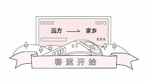 數據 | 2020年春運:超6成鐵路旅客乘高鐵回家,機票價格和去年持平