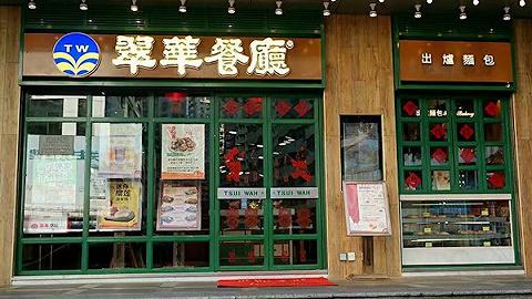 翠華上市以來首次虧損,港式餐飲的好日子早已遠去