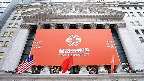 平安旗下金融壹账通在纽交所上市,首日股价平收报10.08美元