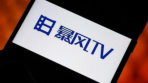 【独家】风行将全面接手暴风TV的系统和广告平台,目前正做内容整合