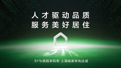 上海鏈家宣布經紀人統招本科生率突破51%