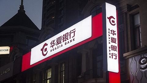 华夏银行开年收670万巨额罚单,与平安普惠合作的普惠龙E贷款被指违规
