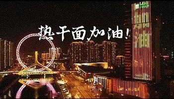 感动|网友制作天津最新城市宣传片,加油武汉,加油我们!