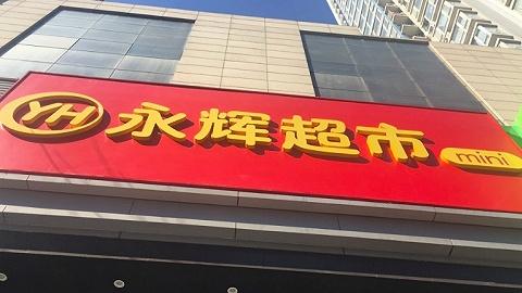 永輝超市與物業公司合作社區配送,龍湖打頭陣