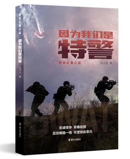 反恐题材长篇小说《因为我们是特警》出版发行
