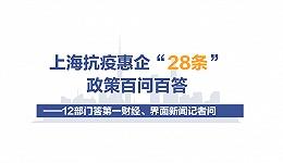 """上海抗疫惠企""""28条""""政策百问百答 ——12部门答第一财经、界面新闻记者问"""