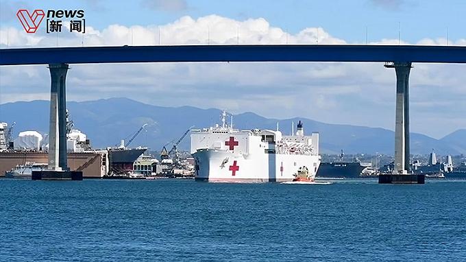 美军最大医院船驰援洛杉矶,暂不接收新冠肺炎患者