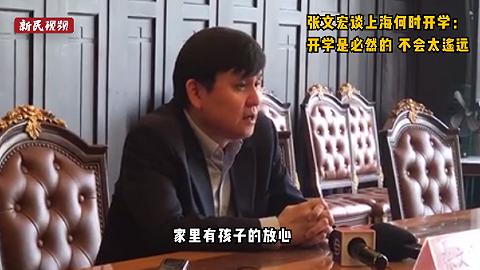 """上海什么时候开学?张文宏给家有""""神兽""""的你吃定心丸"""
