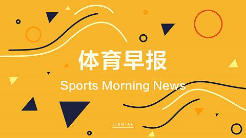 体育早报 | 体育总局公告大型赛事暂不恢复 世界羽联冻结积分排名