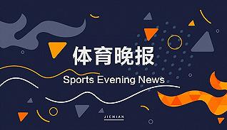 体育晚报 | 转播商拒付法甲转播费 奥运圣火每人限时观赏30秒