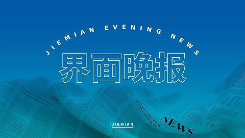界面晚报|日本将紧急状态令扩散至全国 哈尔滨市疫情防控指挥部被约谈