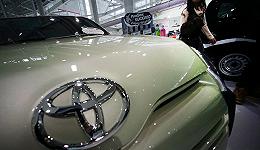 因燃油泵存在缺陷或导致车辆熄火,丰田和雷克萨斯品牌在华召回约25.6万辆汽车