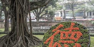 从绩效、道德、专业三维度考察中国大学声誉,及其与美欧的差异