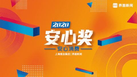 【2020安心獎】硬核價值觀——安心消費