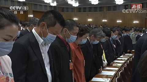 全國政協十三屆三次會議在京開幕,與會人員集體肅立默哀一分鐘