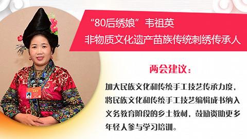 """韋祖英代表:苗寨繡娘,鼓勵年輕人""""繡""""起來!"""