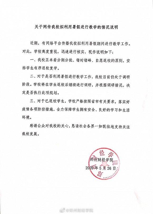 郑州财经学院网传拟利用暑假进行教学,校方回应:仍处于调研阶段