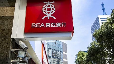 受累內地非一線城市房貸,東亞銀行(中國)2019年巨虧17億