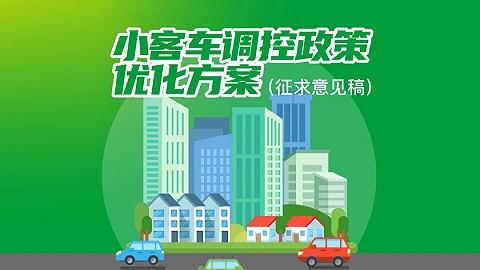 图解 | 北京购车指标又有新动向,你想知道的全在这