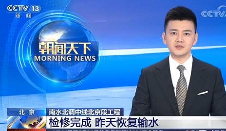 南水北调干线北京段检修完毕 6月1日起恢复输水