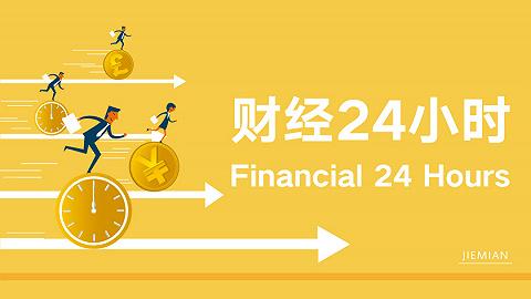 财经24小时   深圳明确债务人申请破产条件