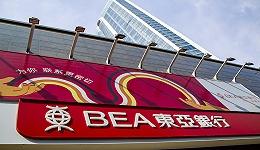 有意出售香港与内地银行业务?去年净利腰斩的东亚银行紧急作出澄清