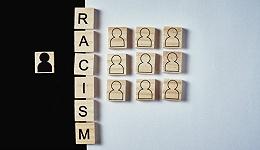 为何不应把黑人的困境归咎于黑人自身?