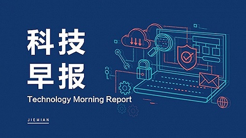科技早报 安卓用户可修改微信号 传网易CEO丁磊将直播带货