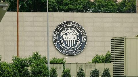 达拉斯联储总裁:通胀风险未来两三年都很低,应关注8月就业数据| 凯丰视角