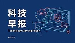 科技早报 | 理想汽车赴美IPO 瑞幸咖啡造假事件调查结束