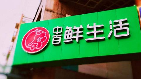 疫情期间全国超市都在赚钱,中百超市为何上半年巨亏265%?