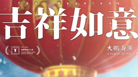 【上海电影节】专访大鹏:无论《吉祥如意》是谁拍的,我会非常想看这部电影
